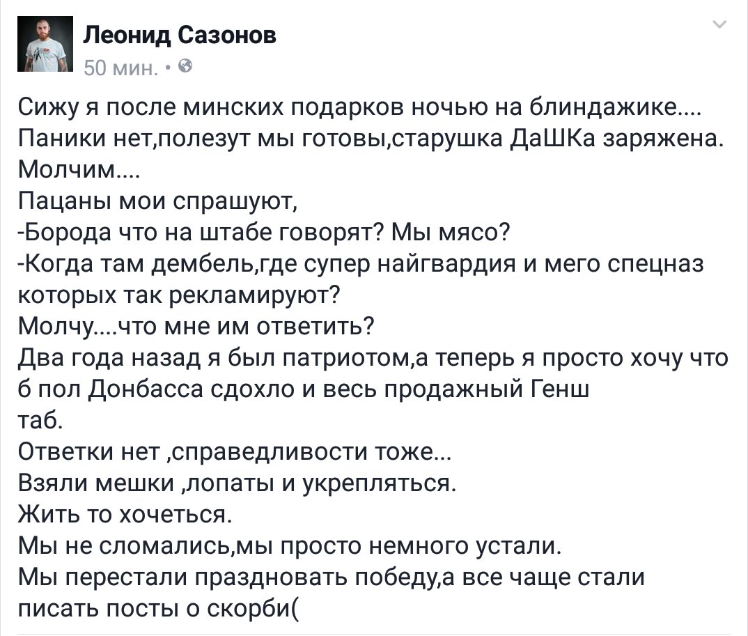 За минувшие сутки один украинский военный погиб, шестеро ранены, - Мотузяник - Цензор.НЕТ 6041
