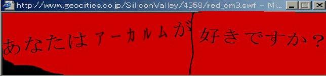 グラブルイベントのアーカルムが、結果的にアカルームじゃねえかwwってツイートをみて、アカルーム⇒赤い部屋となった結果出来たコラがこちらです https://t.co/3OJtztpXfX