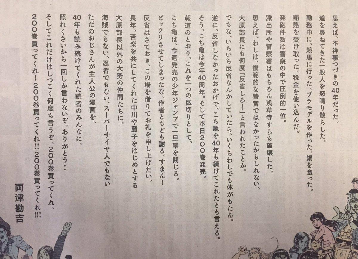 【感動】『こち亀』の両さんが大勢の仲間たちに向けたメッセージが泣ける…