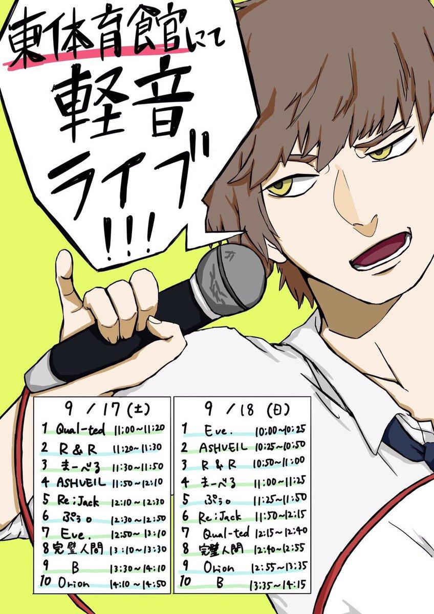 টুইটারে 弥栄高校軽音楽部【学校非公認だけど公式