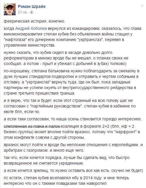 ГПУ допросит Порошенко после его командировки в ООН, - Луценко - Цензор.НЕТ 3018