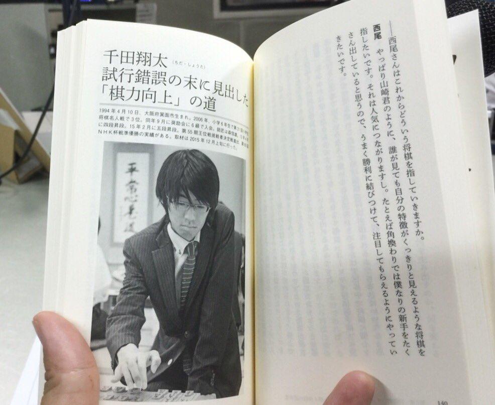 会うたびに変化してる感じがする千田翔太、パソコンを使いドンドン無機質な人間になって行ってるのかと思いきや、前にあったときより社交的になってた  この男、近い将来、将棋界で何やらやらかすかもしれんなぁと感じた。 https://t.co/DH0TiRQDdC
