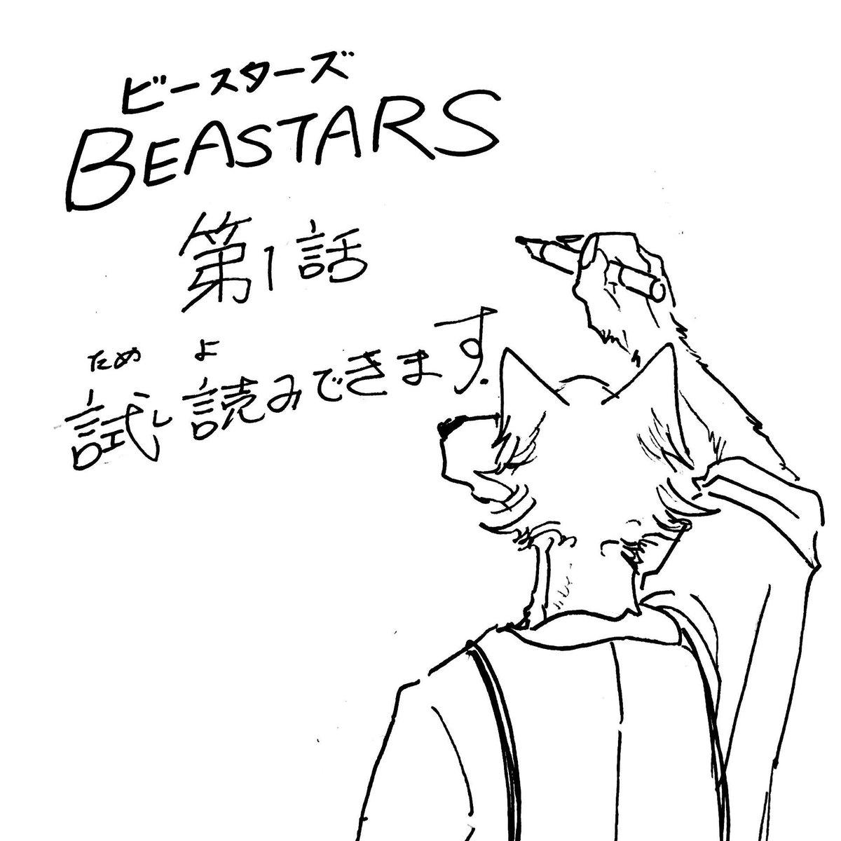 「BEASTARS」の画像検索結果