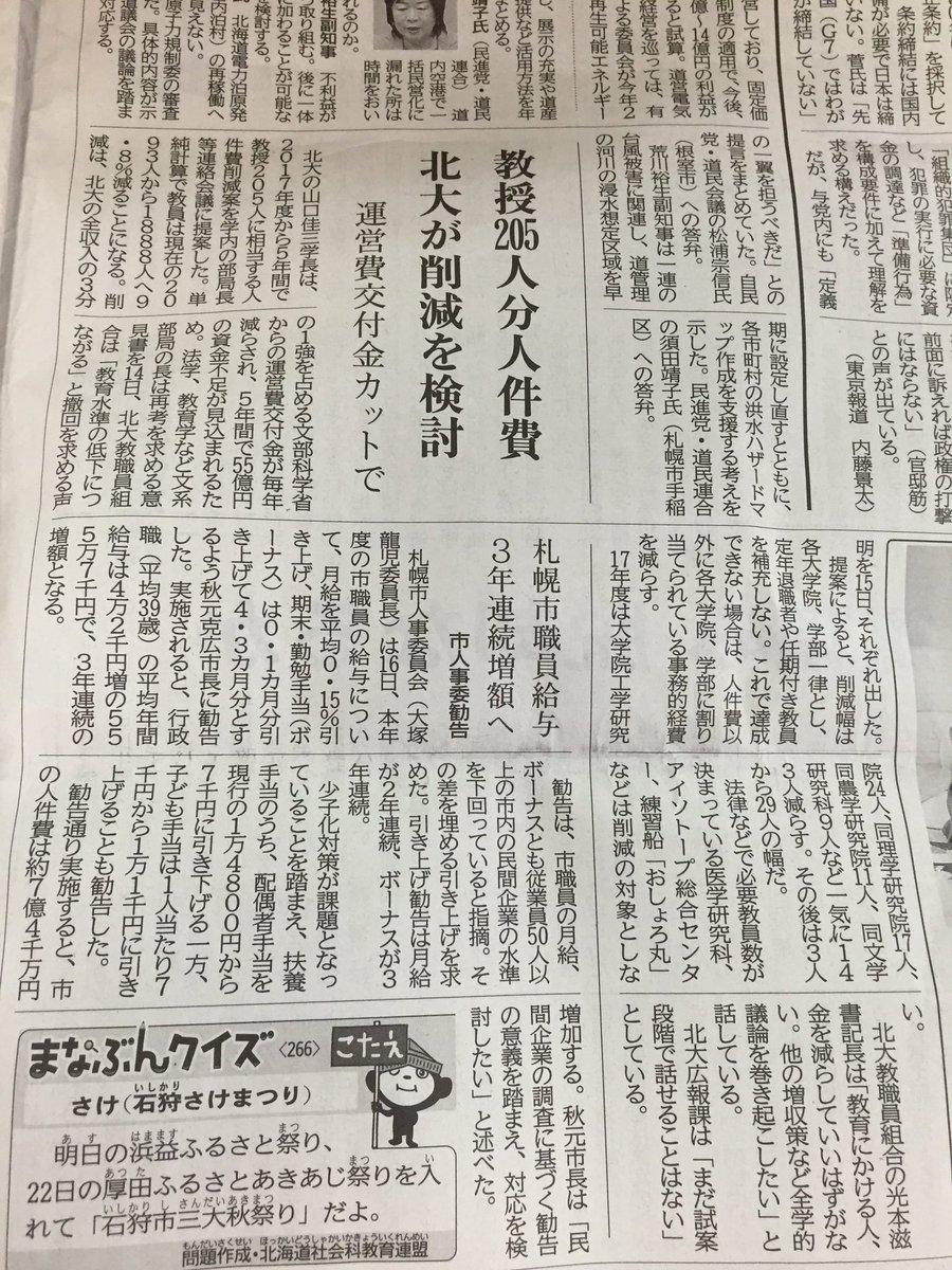 承前)こちらは、死ね言う前に、自死するらしい。愚かさ極まれり。(本日付北海道新聞より) https://t.co/SNyoTONdf2