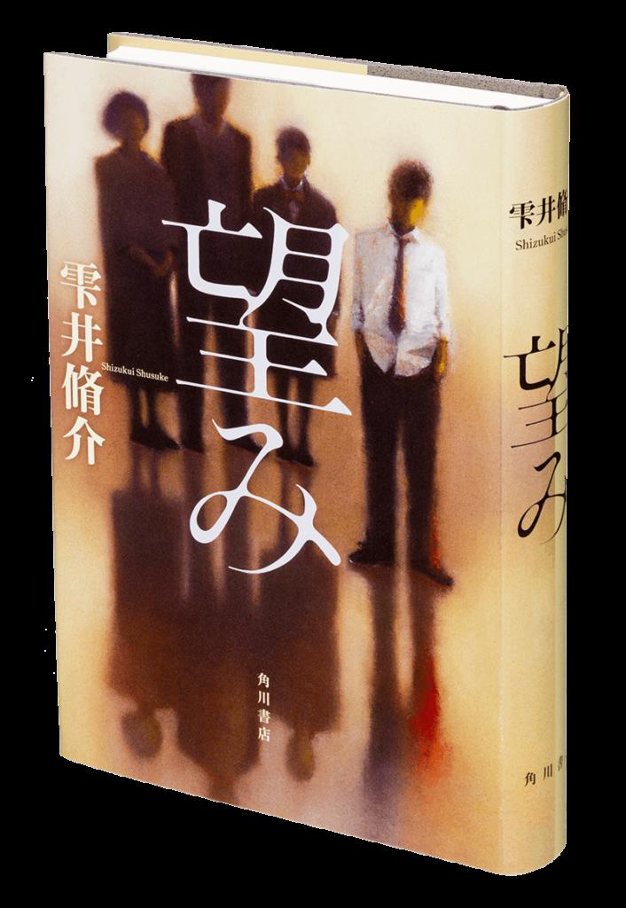 【読了】「望み」雫井脩介・・・家族にとってここまで究極な設定の少年犯罪小説は、始めて読んだ気がします。息子は被害者なのか加害者なのか・・・。結末を読んだ時涙が止まりませんでした。読み応え満点!!最高傑作だと思います! https://t.co/qrnVkz4mAa