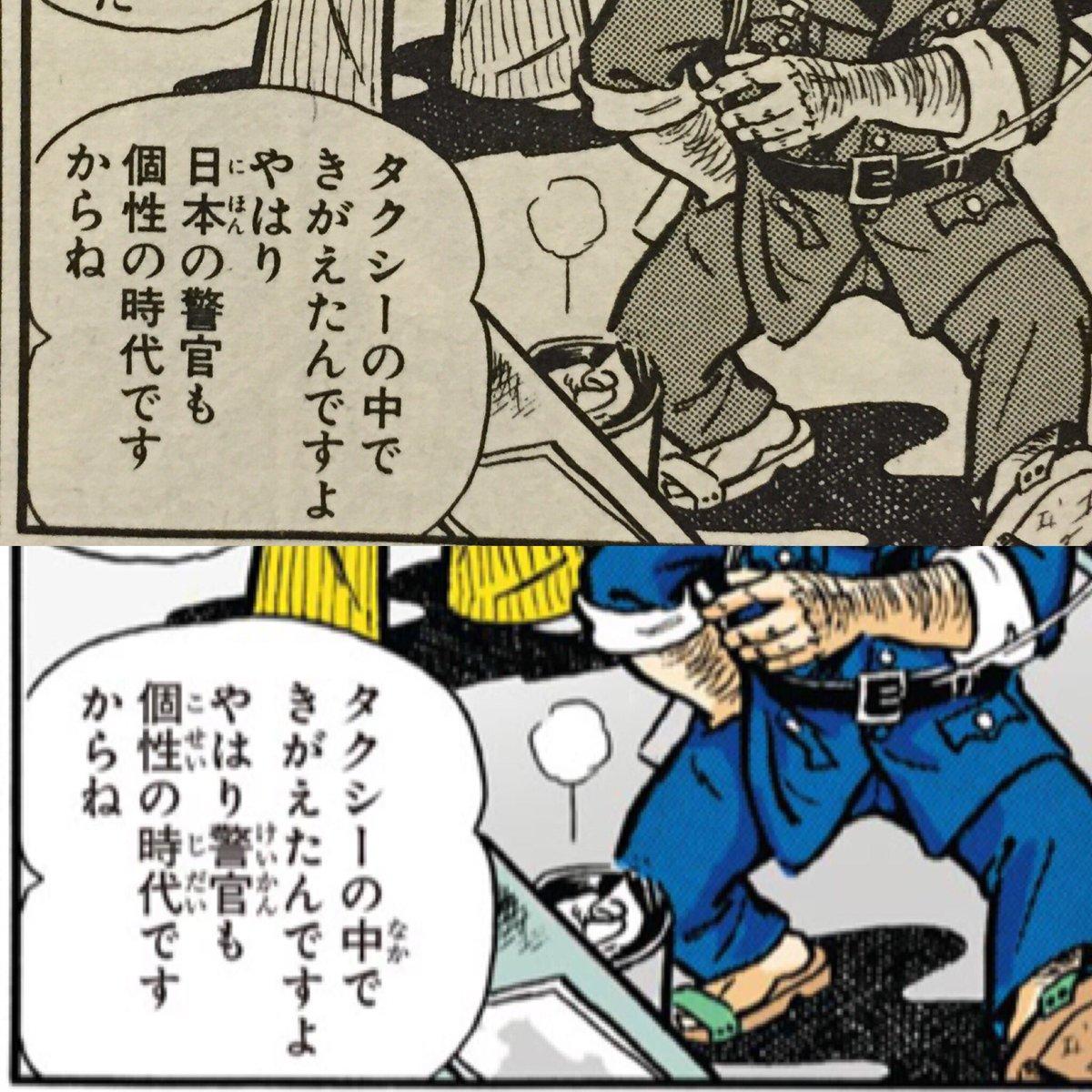 こち亀第1話、単行本収録分と今週の再掲載とでの差異:台詞の改変その2。「日本の」とから「署で」を選んで削除してるのは、やっぱなんかマズいのかねフィクションとは言え https://t.co/RRRaNqdhct