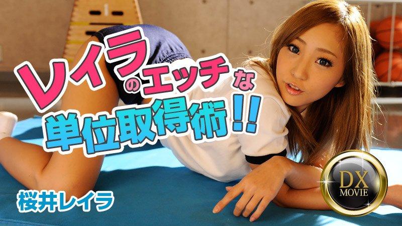 Reira Sakura's Erotic Way Of Credit Earning