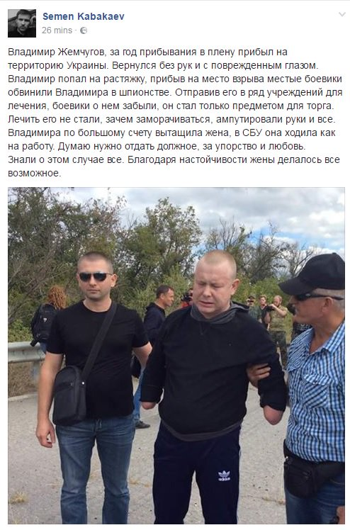 Освобожденный из плена боевиков Супрун: Знал, что государство нас не забудет - Цензор.НЕТ 8537