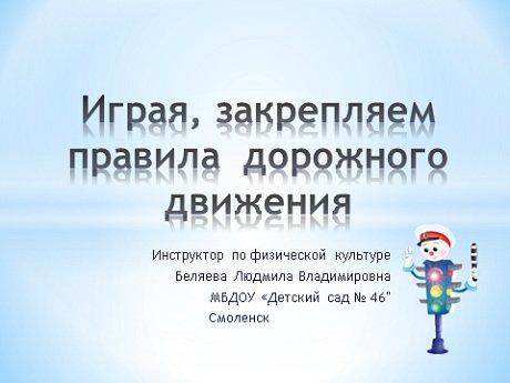 Презентация по пдд в детском саду для детей