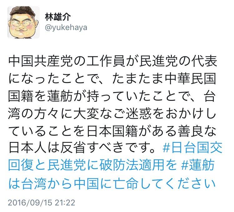 林雄介「蓮舫は中共工作員」 池田信夫「蓮舫は台湾エージェント」  両立はありえないので、まずはどちらが正しいかを林雄介と池田信夫のあいだで徹底的に叩き合って、両岸代理戦争を済ませておいてください。 https://t.co/JytJQKNJfs