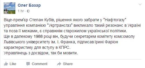 """Стокгольмский арбитраж может отказать """"Нафтогазу"""" в иске к """"Газпрому"""" на 12 млрд долл. из-за действий Минэкономразвития, - Коболев - Цензор.НЕТ 1684"""