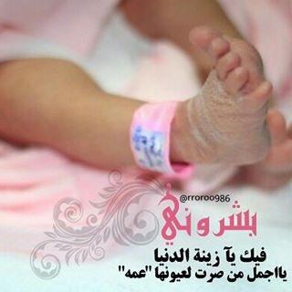 الخود على تويتر الف مبروك المولودة تتربى بـ عزكم