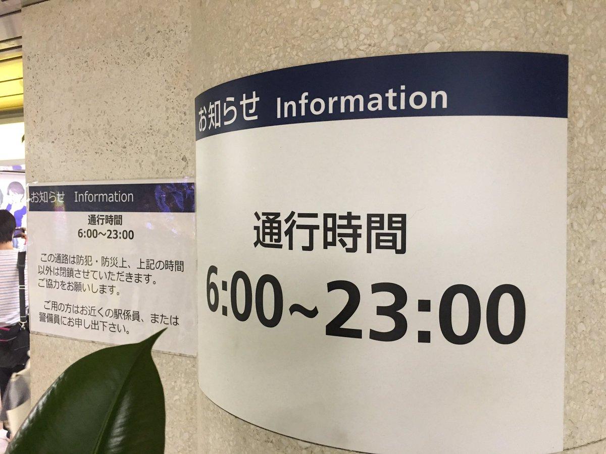 今日で終了のデレステ広告。展示されてる新宿駅メトロプロムナードが閉鎖するのは23時で、あと1時間で見納めとあってめちゃめちゃ混み合ってる