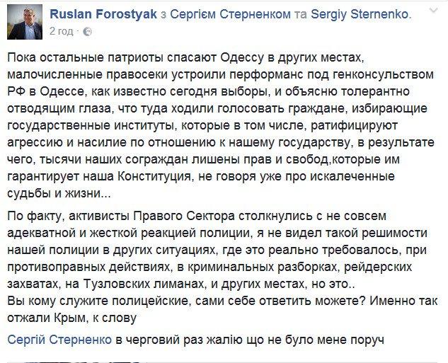 Избирательный участок в посольстве России в Киеве закрылся, за день проголосовало около 120 человек - Цензор.НЕТ 4120