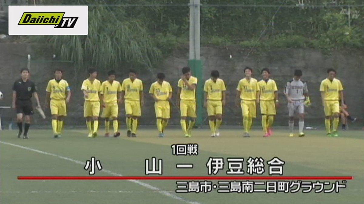 サッカー 静岡 速報 高校