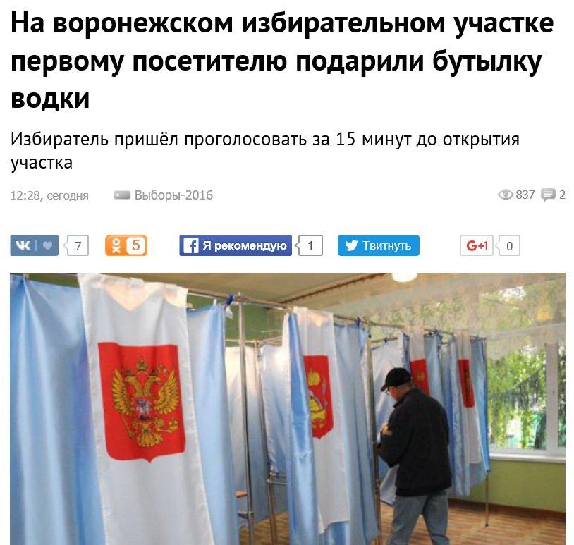 В Симферополе избиратели голосуют в автобусах - Цензор.НЕТ 961