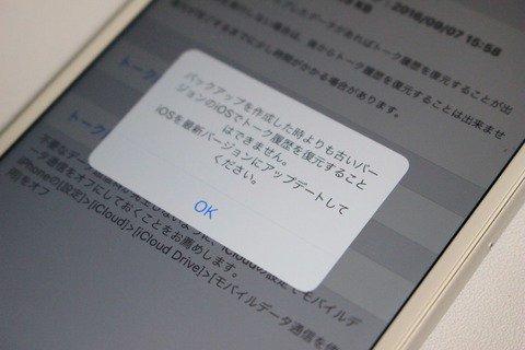 iPhone 7と7 Plusに機種変更した人はLINEの乗り換えに注意!元のiPhoneをiOS 10にしていなかったりした場合にiCloudでトーク履歴を引き継げな https://t.co/plEGFGpTPj #smaxjp https://t.co/EFbFkWnZgy