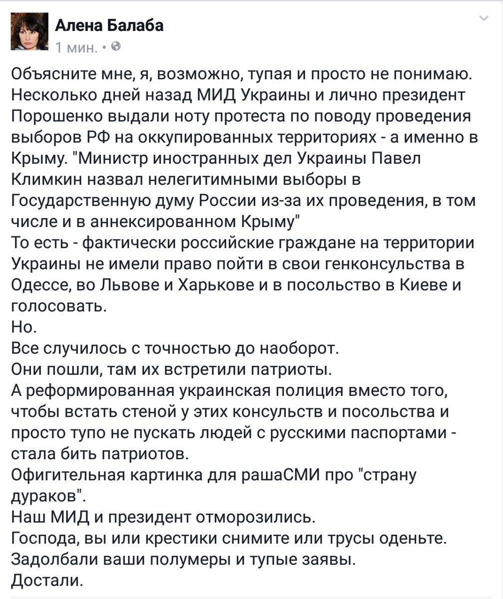 Избирательный участок в посольстве России в Киеве закрылся, за день проголосовало около 120 человек - Цензор.НЕТ 9244