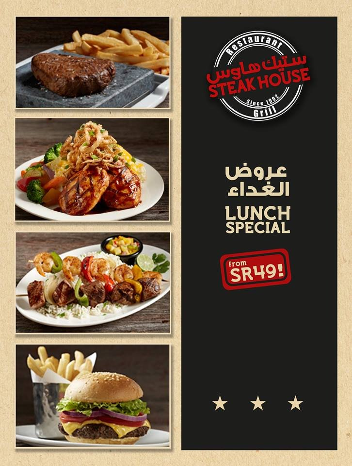 مطعم ستيك هاوس Steak House الفروع