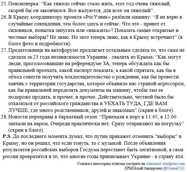 """Ярош не согласен с Порошенко, что украинская армия оборонительная: """"Обществу нужно давать правильные посылы"""" - Цензор.НЕТ 2951"""