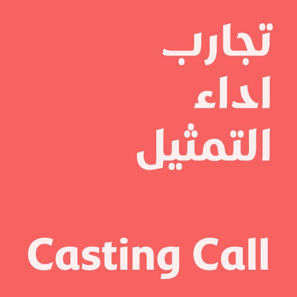Great news for acting talents in #Qatar: we need you for our upcoming funded films! Apply: https://t.co/H7yQ8bZWhd https://t.co/uOrQJ1ggyy