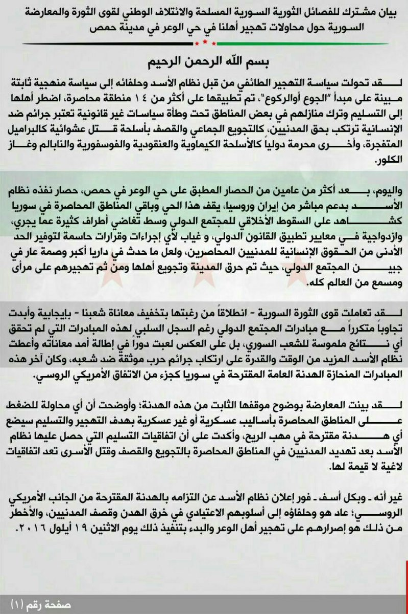 رد: مركز أخبار الثورة السورية متجدد 2