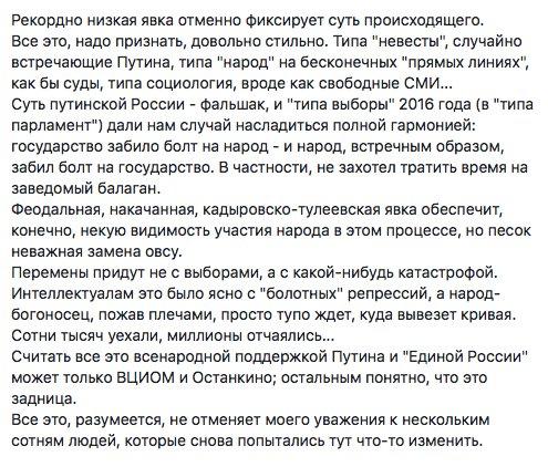 Крымские татары бойкотировали выборы в Госдуму. Оккупанты совершили преступление в Крыму, - Умеров - Цензор.НЕТ 6418