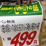 あなたは読める?スーパーのポップが非常に読みにくくて笑う!