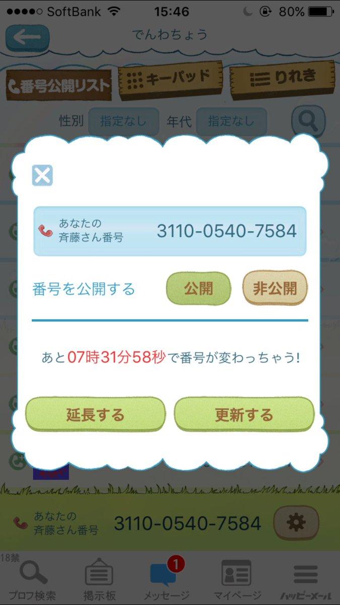斎藤 さん アプリ やばい
