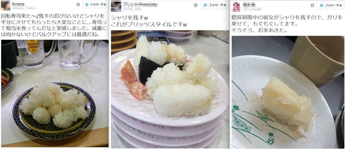 回転寿司でシャリを残す女たち もういい、もういいんだ……大人しく家で刺身でも食べててくれ