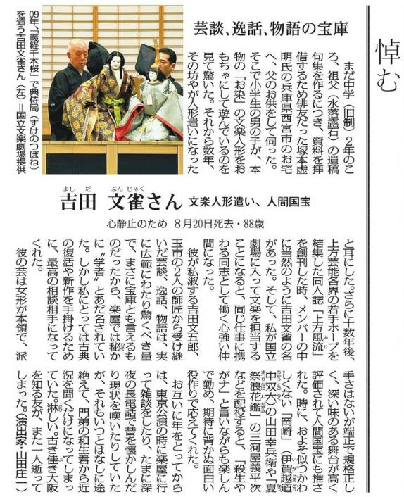 今日の毎日新聞。文雀さんを悼んで。 https://t.co/b4kb4BKCQy