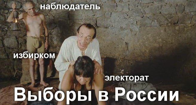 """""""Это """"голосование"""" было каким угодно, но только не свободным и справедливым"""", - Freedom House считает """"выборы"""" в Госдуму РФ не легитимизирующими оккупацию Крыма - Цензор.НЕТ 5560"""