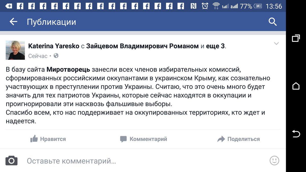 Результаты выборов в Госдуму не изменят политику Путина в отношении Украины, - нардеп Денисенко - Цензор.НЕТ 1289