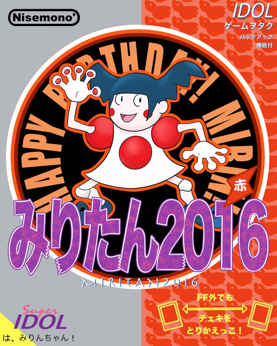টুইটারে 古川未鈴生誕祭2016 হ্যাশট্যাগ