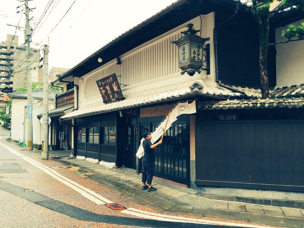 今朝長崎思案橋界隈を散歩していたら 『福砂屋』さんの本店に遭遇。朝の儀式のように暖簾を丁寧にかけて行く様は実に美しい。こうした伝統は大事に残って欲しいものです。 https://t.co/0af2ekRPwt