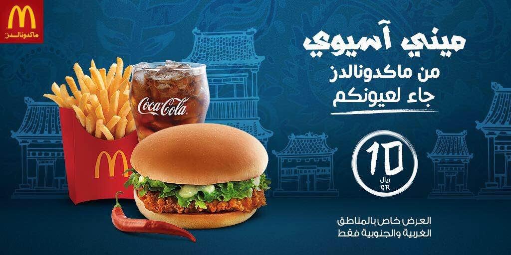 ماكدونالدز السعودية الوسطى والشرقية والشمالية Twitter પર جاكم برجر ميني آسيوي نبغاكم تجربوا حرارته من ماكدونالدز ميني آسيوي أنا أحبه