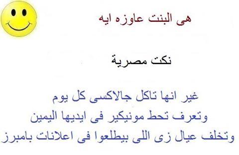 صور نكت مصرية مضحكة CswAowTWgCEo7h7