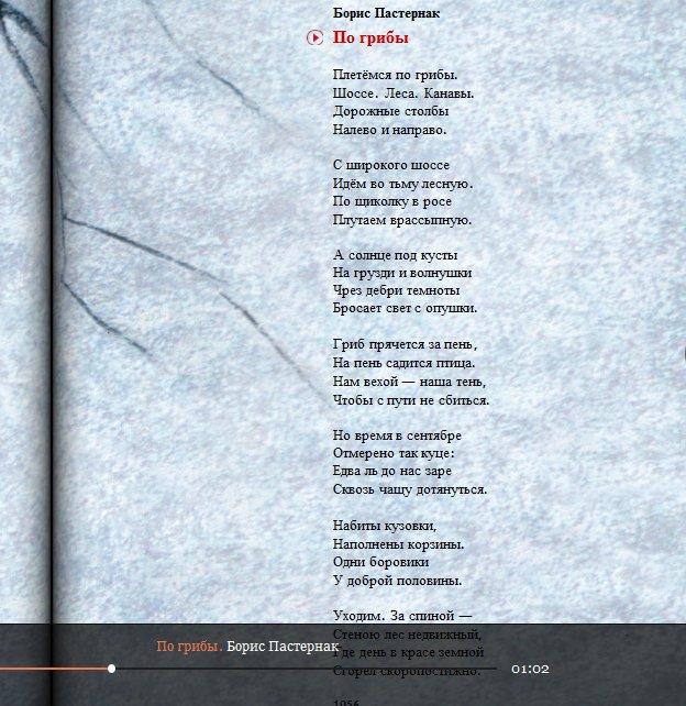 аудио стихи о зиме скачать бесплатно mp3