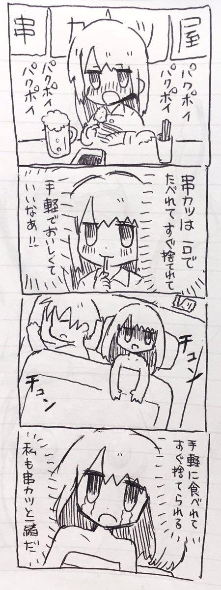 串カツ四コマ https://t.co/IWBh1RKsPC