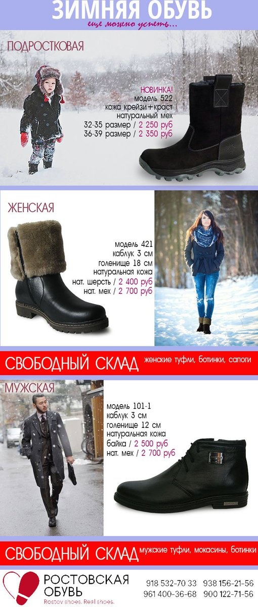 зимняя обувь женская интернет магазин центр обувь распродажа недорого