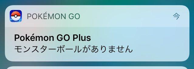 Pokemon GO Plus にはモンスターボールが必須らしい。ポケモン逃げまくるから、スーパーボールならマシやろと思ってモンスターボール全部捨てたらこうなった https://t.co/KaWnpynH5V
