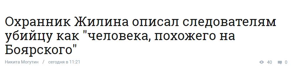 """Главарь боевиков """"Оплота"""" Жилин убит в подмосковном ресторане - Цензор.НЕТ 8368"""