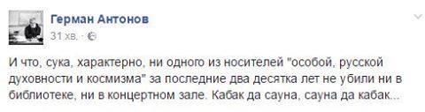 Раненый спутник Жилина находится в розыске за убийство харьковского журналиста Климентьева, - Геращенко - Цензор.НЕТ 3122