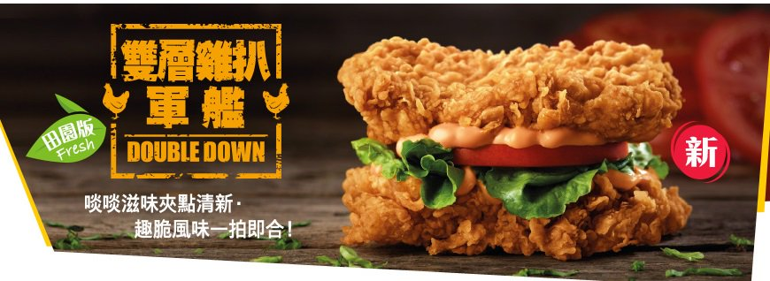 Burger Lad On Twitter Kfc Hong Kong Adds New Double Down Fresh To