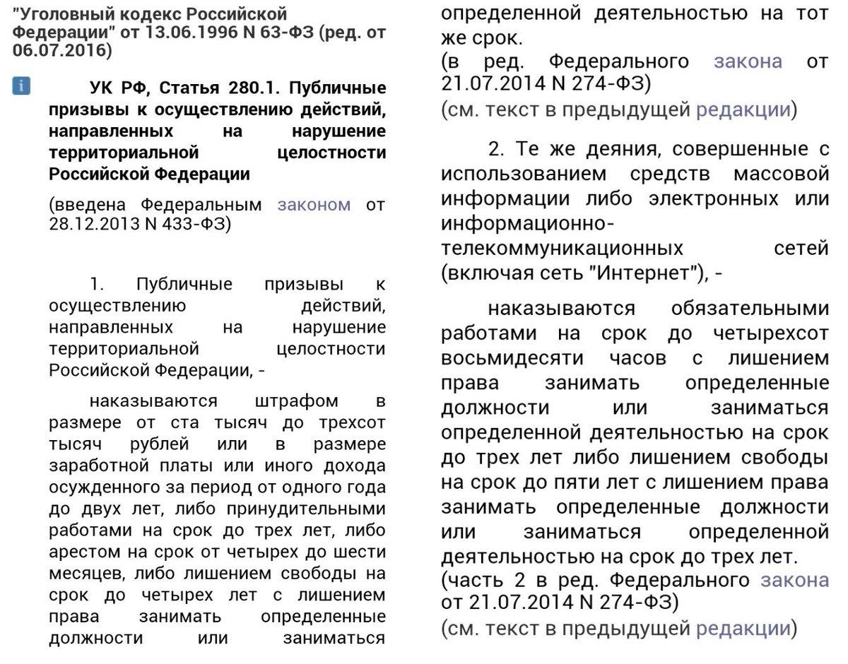 шпаргалка рф 189 уголовного статья кодекса