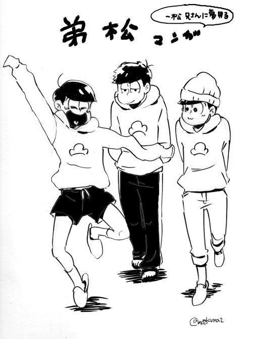【6つ子】いちまつ兄さんに夢見てる弟松マンガ