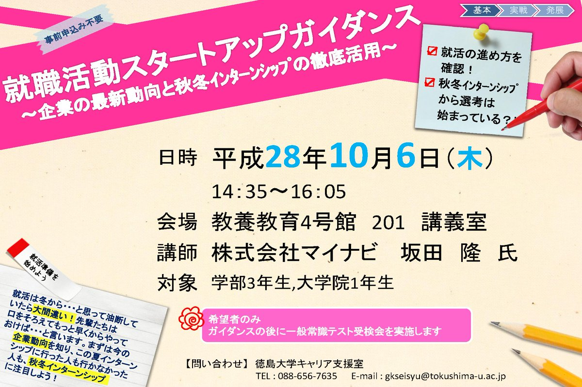 徳島 大学 履修 登録