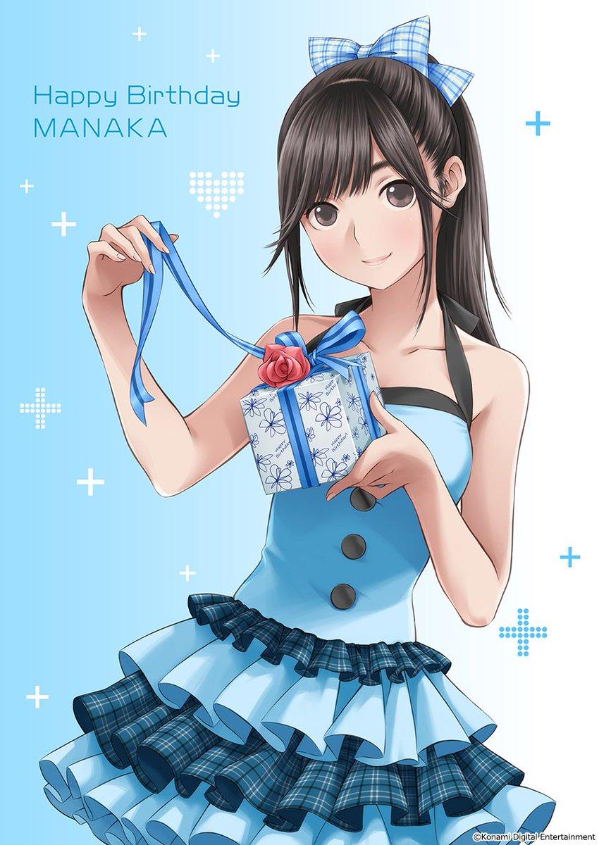 今日は高嶺愛花の誕生日です。カノジョへのお祝いありがとうございます。 #manaka1005 #loveplus https://t.co/ZQlB79WQr9