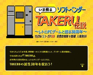 更新:「ソフトベンダーTAKERU」の30周年記念イベントが11月に開催 TAKERUの開発秘話などを紹介、レトロPCやゲームの展示もあり