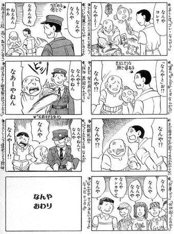 大阪の「なんやなんや」。置いときますね。 https://t.co/Z77aUeCJlZ